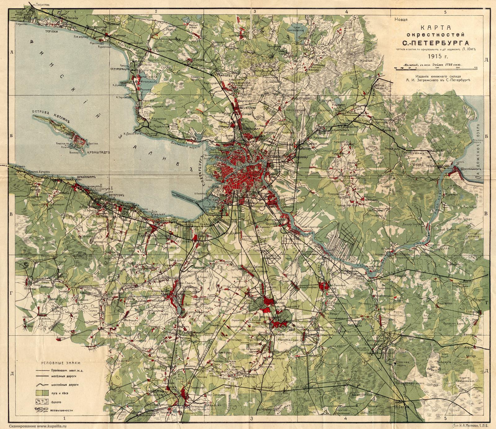 1915. Карта окрестностей Санкт-Петербурга