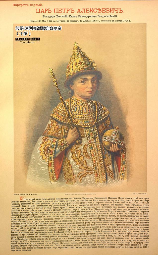 罗曼诺夫王朝帝后画像14