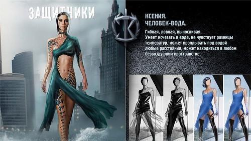 XENIA Concept Art