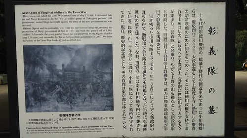 上野彰義隊の墓由緒書DSC_0517