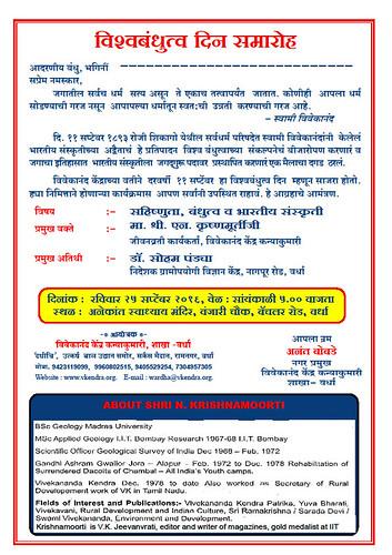Vishva Bndhutav Din Wardha