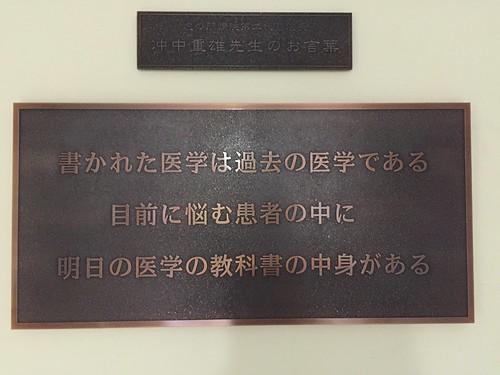 虎の門病院第二代目院長の言葉