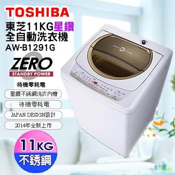 TOSHIBA東芝11公斤星鑽不鏽鋼單槽洗衣機AW-B1291G