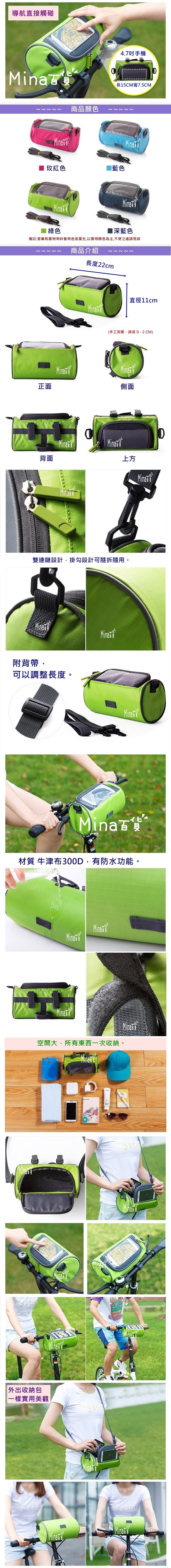 H003自行車觸屏車頭包-長圖-有mina