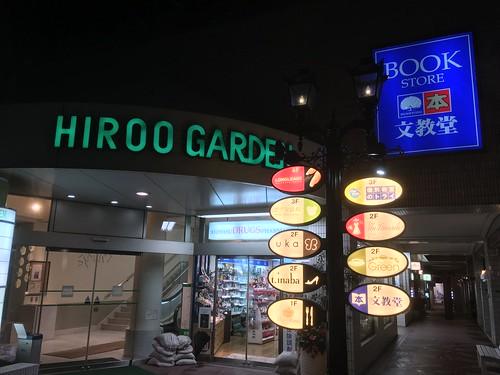広尾ガーデン