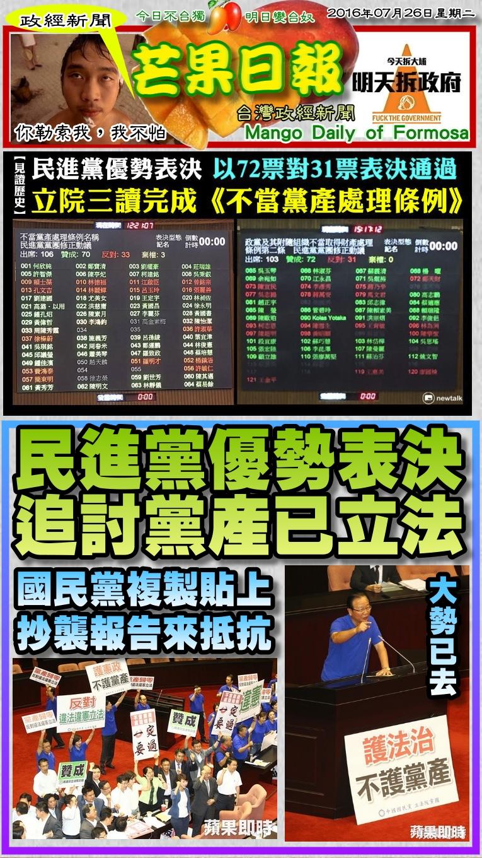 160726芒果日報--政經新聞--民進黨優勢表決,追討黨產已立法