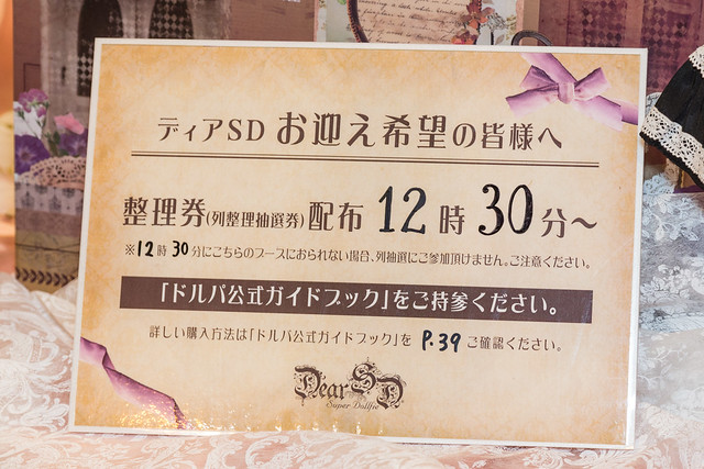 HTドルパ名古屋6 Dear SD お披露目ブース