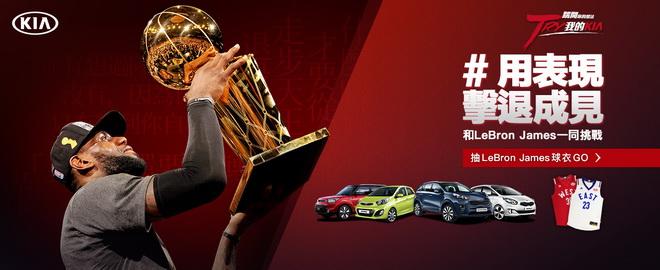 KIA邀您與LeBron James一同 「踹開你的想法,Try 我的 Kia ─ #用表現擊退成見」網路分享活動,分享抽NBA明星賽球衣 還有機會成為一週KIA榮耀車主。