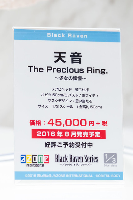 WF2016夏 アゾン Black Raven  天音 The Precious Ring.  〜少女の憧憬〜
