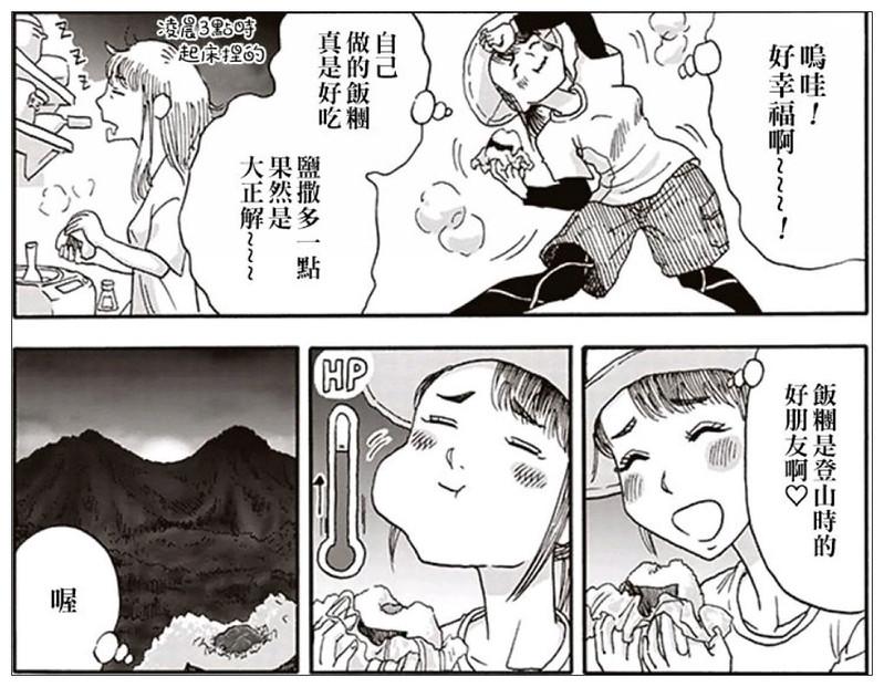 漫畫圖19
