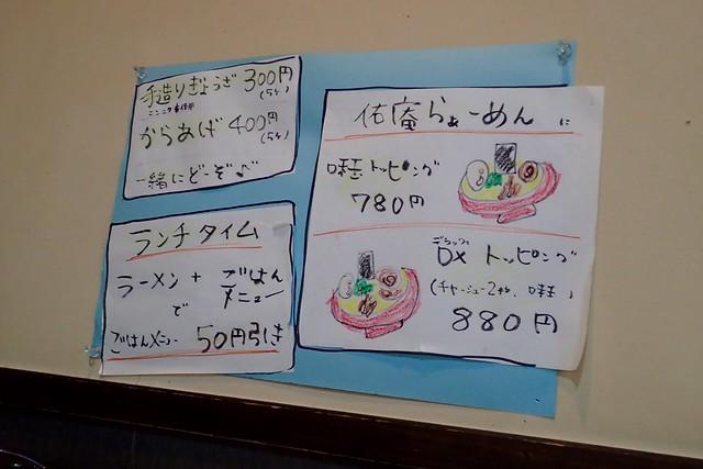 2016.7.18 佑庵