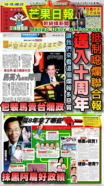 160711芒果日報--修理爛媒--抵制噁爛聯合報,包裝馬統抹黑扁