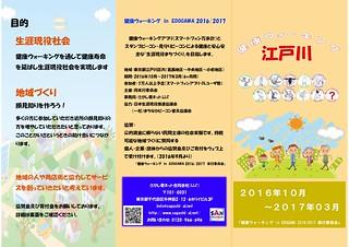 20160916_edogawa_01