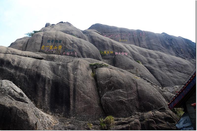 玉屏樓摩崖石刻 2