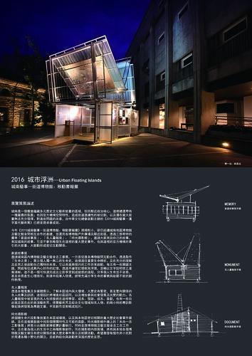 2015 TID Award 第9屆台灣室內設計金獎