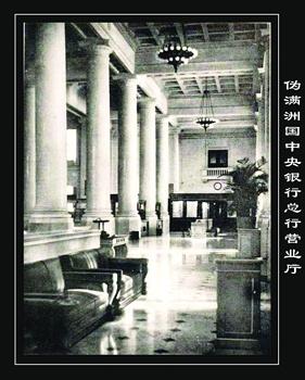 满洲中央银行内部,30-40年代