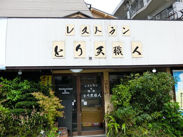 20161017_とり天職人(大分県別府市) (5)