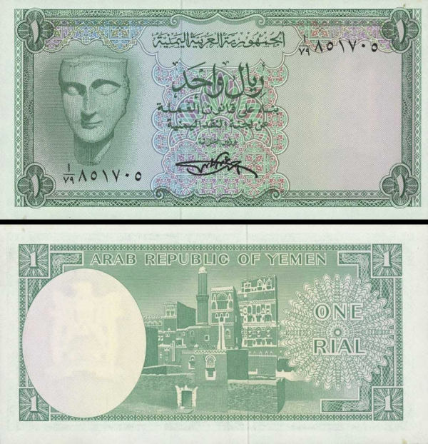 1 Rial Jemenská arabská republika 1969, P6a VF