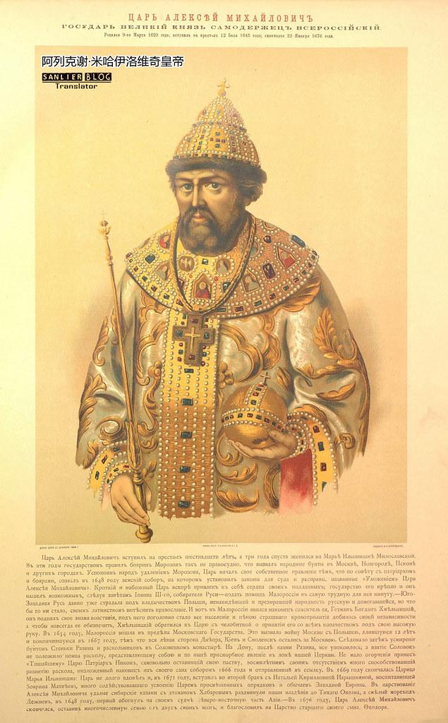 罗曼诺夫王朝帝后画像06