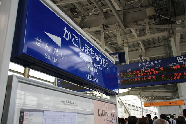 Kagoshima-Chuo Station Sign