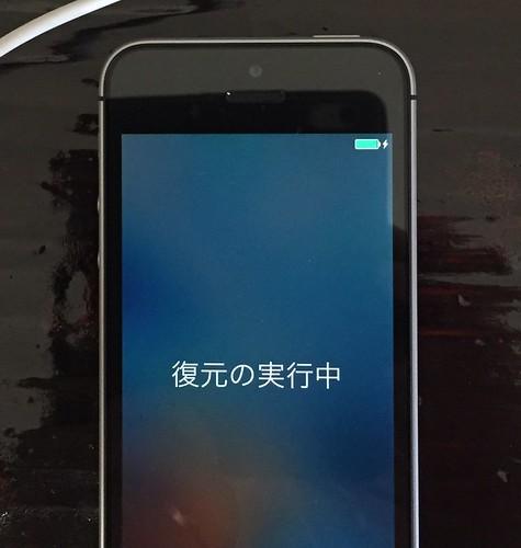 iphone SE 復元の実行中 2016.7.10