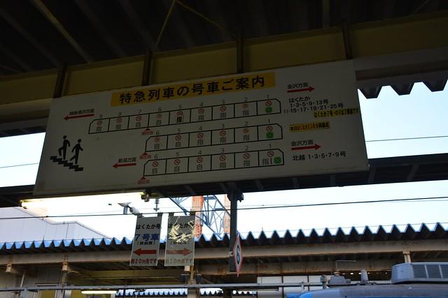 直江津駅:特急列車号車案内