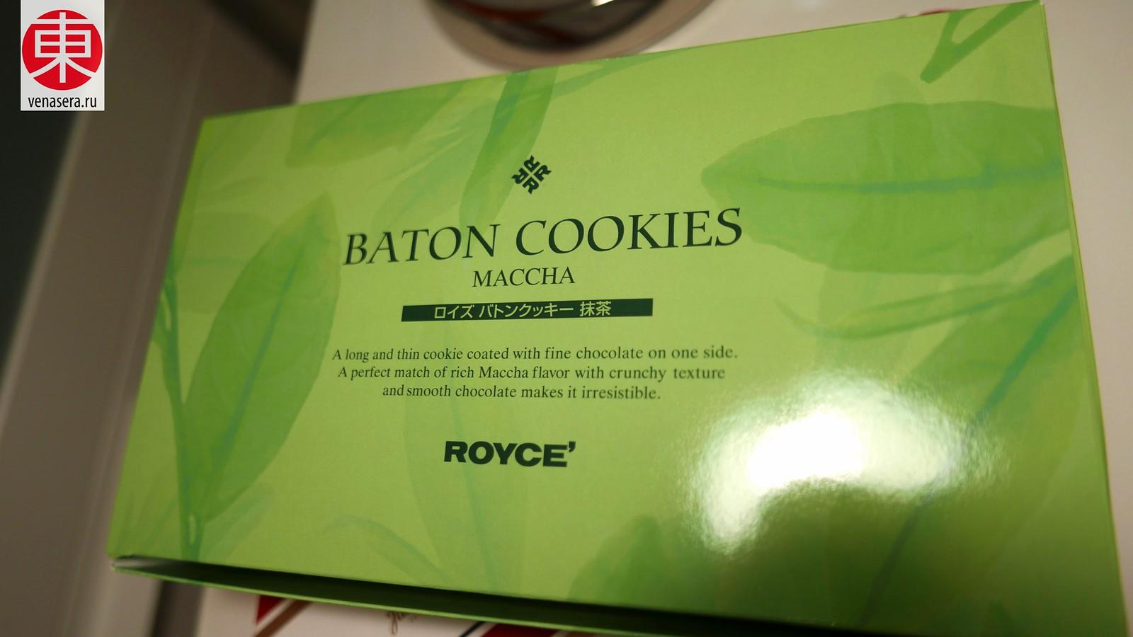 Royce Baton Cookies (抹茶)