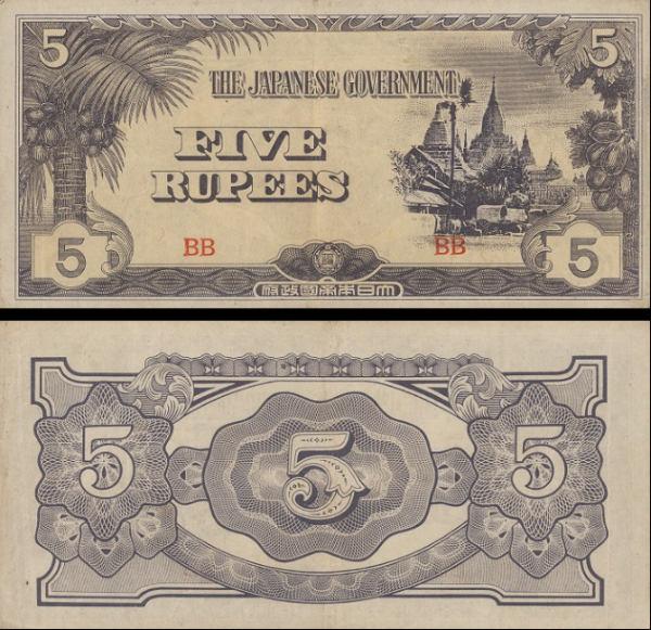 1 Rupia Barma 1942, P15b