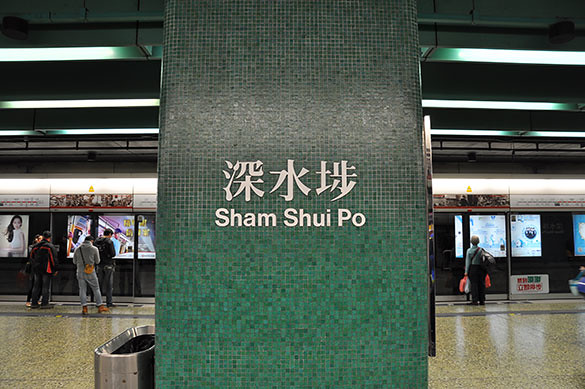 MTR深水埗駅