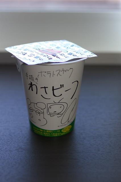手抜きわさビーフ_01