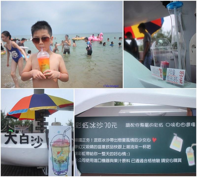 traveltotaipei-白沙灣-17度c隨拍 (5)