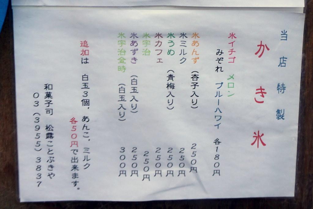 松露ことぶきや(東長崎)
