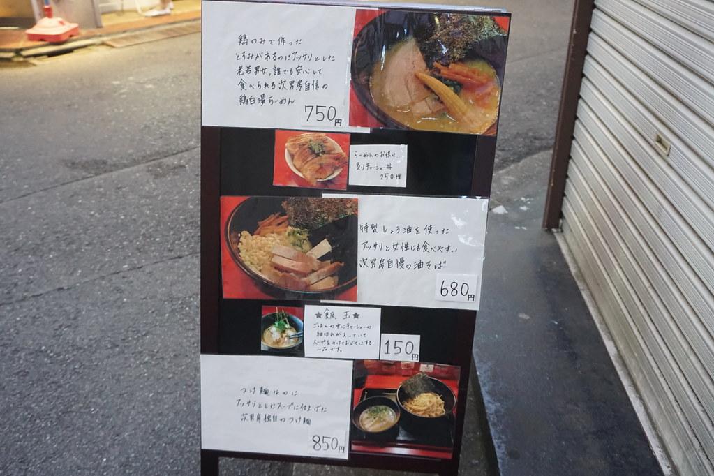 次男房(桜台)