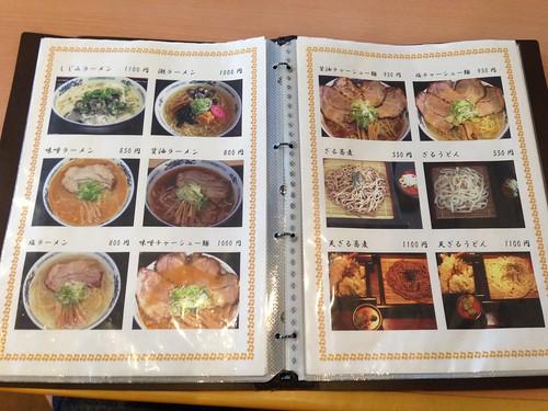 hokkaido-teshio-yuubae-sp-restaurant-menu03