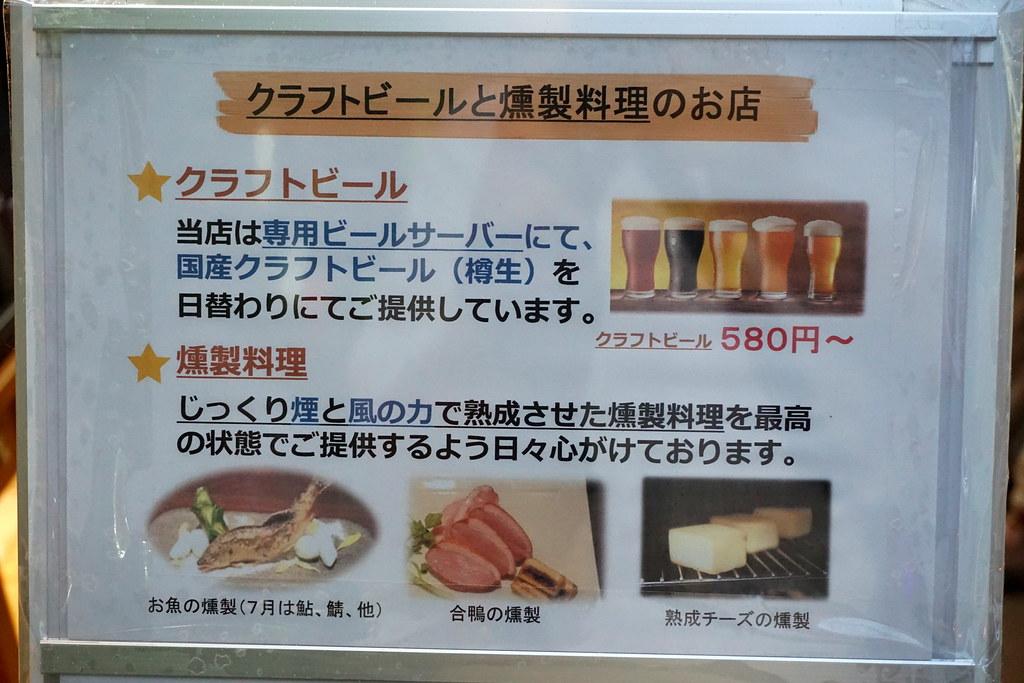 スモークビアファクトリー(東長崎)