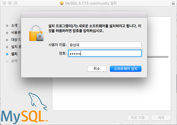 Install MySQL input password