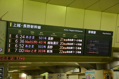 上越・長野新幹線列車案内
