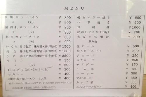 hokkaido-wakkanai-mamiyado-menu02