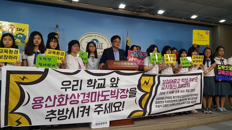 20160718_화상경마도박장추방_입법청원
