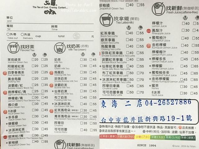 50嵐 menu1