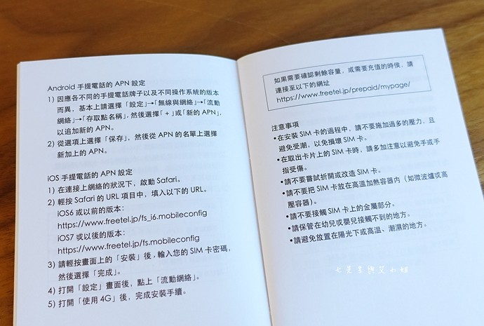 6 STUDIO A 日本2GB+社群APP無限卡 FREETEL Docomo LTE 2GB+台灣熱門社群APP (Facebook、Line、微信、WeChat、KAKAO Talk) 不限量流量