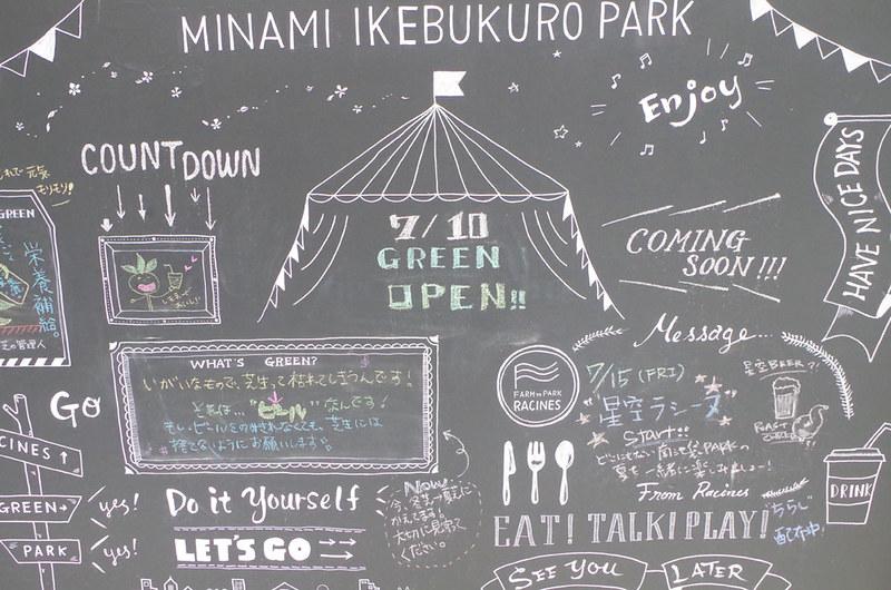 toomilog-minamiikebukuro_park_019