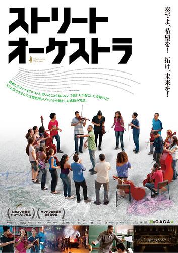 映画『ストリート・オーケストラ』ポスター