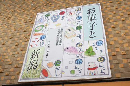 新潟県立歴史博物館2016夏 - お菓子と新潟