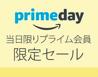 prime day logo amazon 2016.7.12