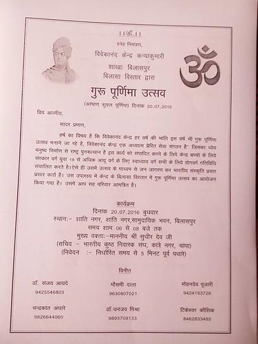 Guru poornima at Bilashpur 2016