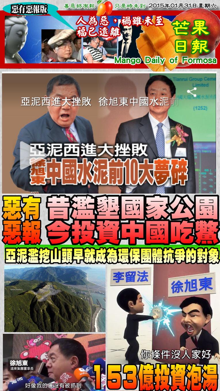 160517芒果日報--政經新聞--昔濫墾國家公園,今投資中國吃鱉
