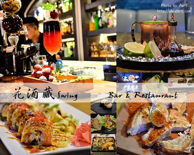 [台中]Swing bar&resturent花酒蔵餐酒館–多國料理x迷人調酒,令人陶醉的夜晚@南屯區 大觀路 七期