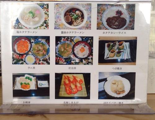 hokkaido-wakkanai-mamiyado-menu01