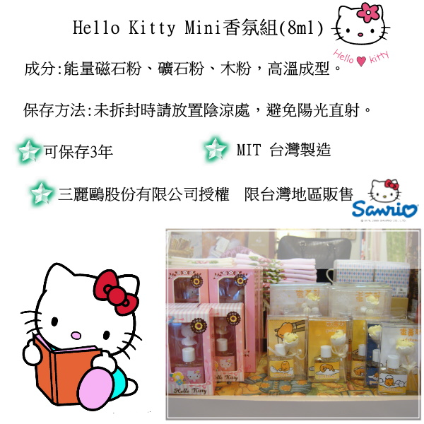 Hello Kitty香氛8ml用圖